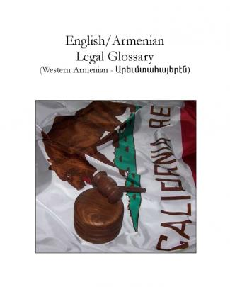 English-armenian Legal Glossary